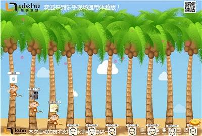【乐乎现场】猴子爬树功能